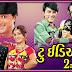 2 Idiots - Comedy Gujarati Full Natak