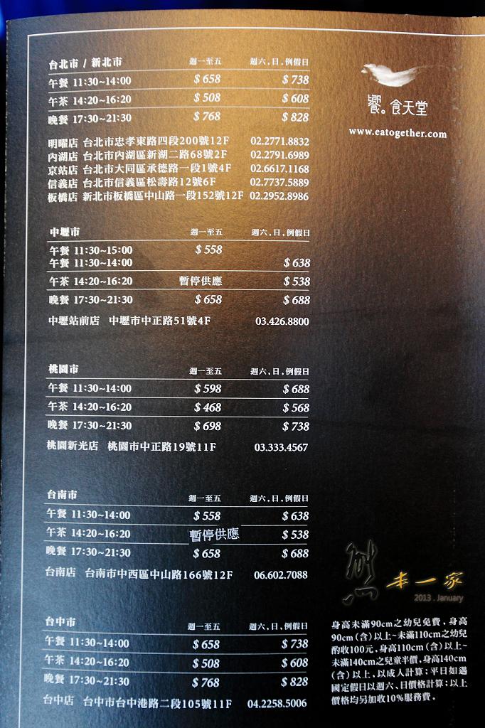 臺南吃到飽美食|饗食天堂~遷移至新天地西門店B2