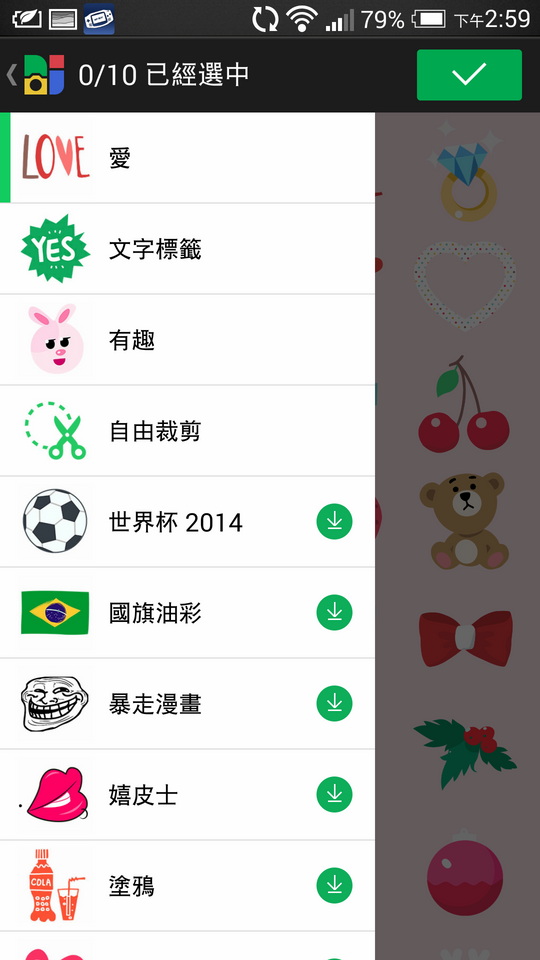 2014 06 30+06.59.47+(%E8%A4%87%E8%A3%BD) - [Android] Photo Grid -  最好用的相片組合App!
