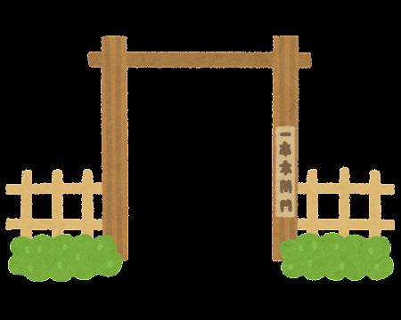 一本木関門のイラスト