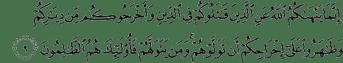 Surat Al Mumtahanah Ayat 9