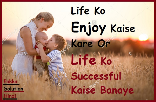 Apni Life Ko Enjoy Kaise Kare Life Ko Successful Kaise Banaye In Hindi