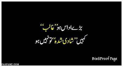 funny urdu whatsap jokes-images-poetry