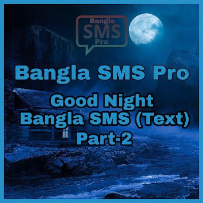 Good Night Bangla SMS (Text)