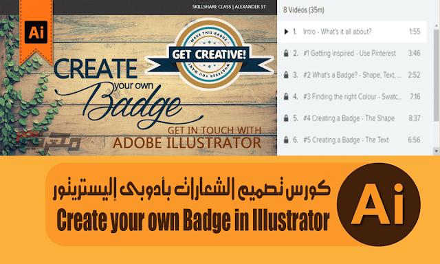 كورس تصميم الشعارات باستخدام Create your own Badge in adobe illustrator
