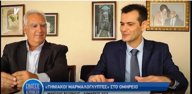 "Video: Ο Αντιδήμαρχος Τήνου στην Αλήθεια TV της Χίου μιλά για τους ""Τηνιακούς Μαρμαρογλύπτες"""