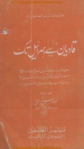 Qadyan Se Israel Tak By Mullana Sami ul Haq