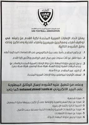 وظائف حكومية بالامارات اعلان وظائف اتحاد الامارات المتحدة لكرة القدم  2017