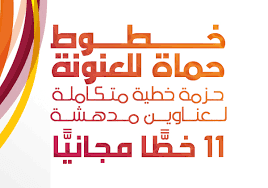 11خط عربي للعنونة خطوط حماة - Hamah Fonts-بلال ارت