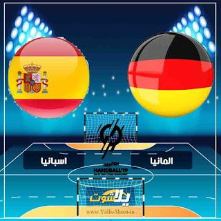 يلا شوت مشاهدة مباراة المانيا واسبانيا بث مباشر اليوم 23-1-2019 في بطولة كاس العالم لكرة اليد