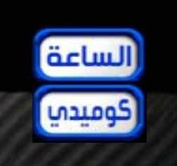 شعار قناة الساعة كوميدى على النايل سات