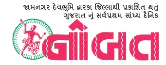 Divya Bhaskar ePaper PDF Download | Hind Bulletin