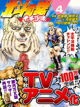 北斗の拳イチゴ味 TVアニメ化