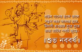 Bangla Pohela Boishakh 1423 SMS Collection 2016, Bengali Noboborsho SmS, Bangla New Year SMS, Happy New Year in Bengali