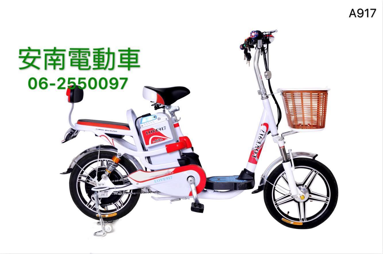 【安南電動車業】臺南電動車-臺南電動機車代步車-電動自行車腳踏車-四輪電動車-老人電動車-電動輪椅: A917