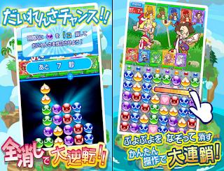 ぷよぷよ!!クエスト APK 下載 (Puyopuyo !! Quest)