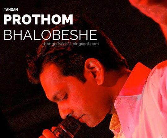 Prothom Bhalobeshe, Tahsan