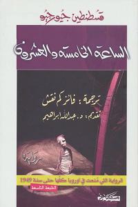 رواية الساعة الخامسة والعشرون pdf - قسطنطين جيورجيو