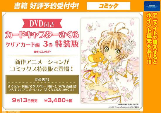 CardCaptor Sakura estrenará nueva OVA en septiembre