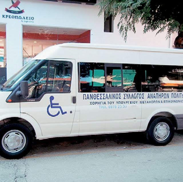 Υπογραφή Μνημονίου Συνεργασίας Περιφέρειας Θεσσαλίας - Δήμου Λαρισαίων και Περιφερειακής Ομοσπονδίας Ατόμων με Αναπηρία