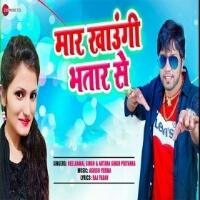 Maar Khaungi Bhatar Se (Neelkamal Singh) new bhojpuri mp3