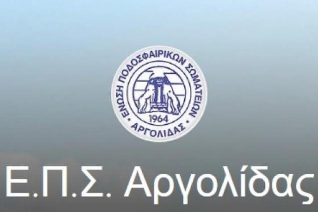 Σύσταση νέας Επιτροπής Διαιτησίας από την Ε.Π.Σ.Αργολίδας