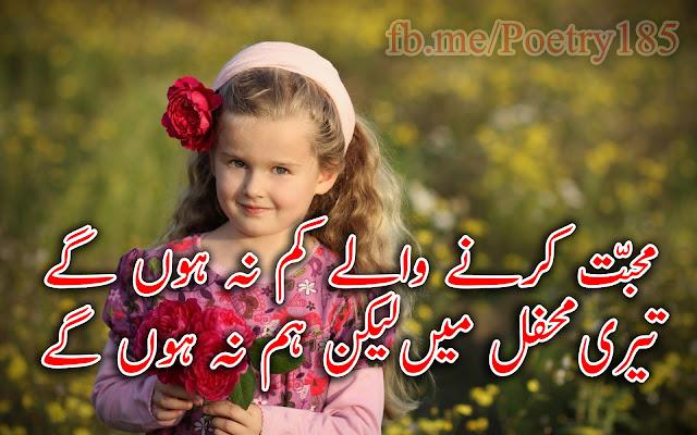 Urdu Poetry in English