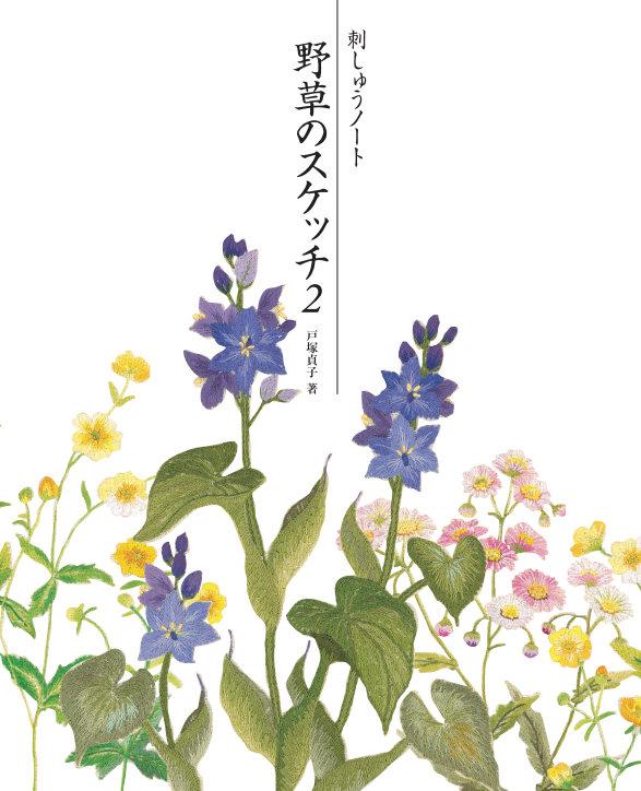 книги Sadako Totsuka