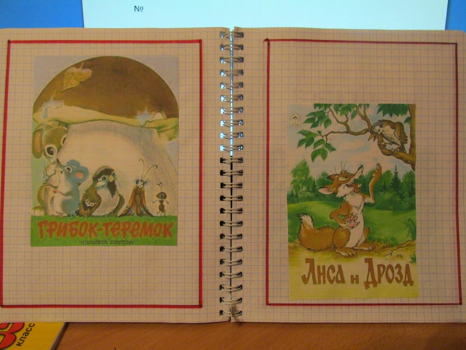схема дневника летнего чтения 7 класс