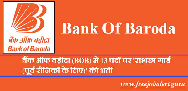 Bank Of Baroda, BOB, Gujarat, 10th, Armed Guard, Bank, Bank Recruitment, freejobalert, Sarkari Naukri, Latest Jobs, bob logo