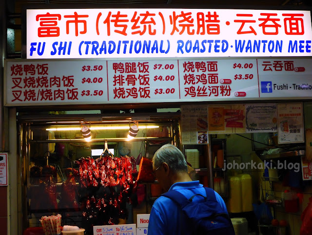 Fu-Shi-Traditional-Roasted-Wanton-Mee-Shunfu-Mart-富市传统烧腊