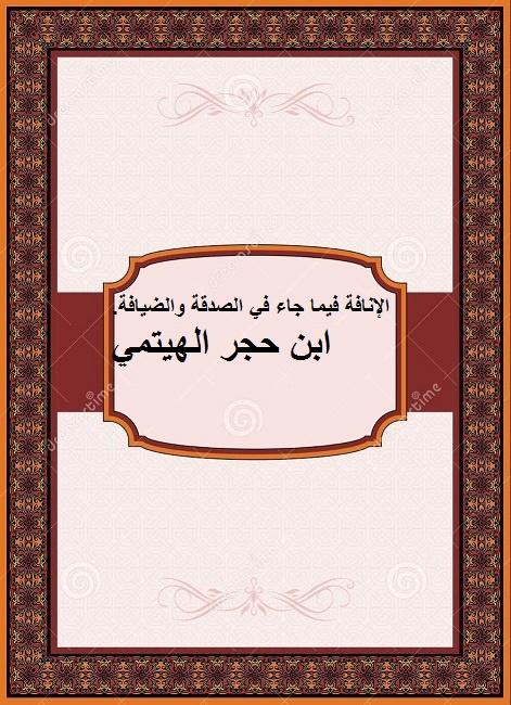 الإنافة فيما جاء في الصدقة والضيافة. ابن حجر الهيتمي