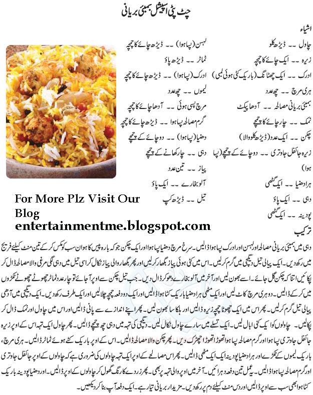 Chicken Biryani Recipe Pulao Sindhi Biryani In Urdu Hindi Videos