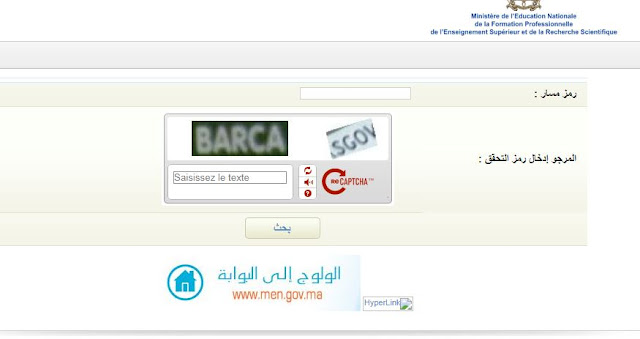 اطلع الآن على نتائج الأولى باكالوريا على موقع الوزارة