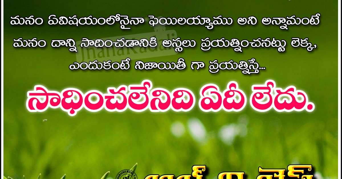 Good Evening Wallpaper With Quotes In Hindi Wish You All The Best Quotes In Telugu For Life Exam
