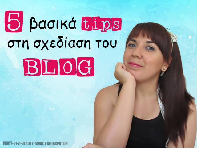 5 βασικά tips στη σχεδίαση του blog