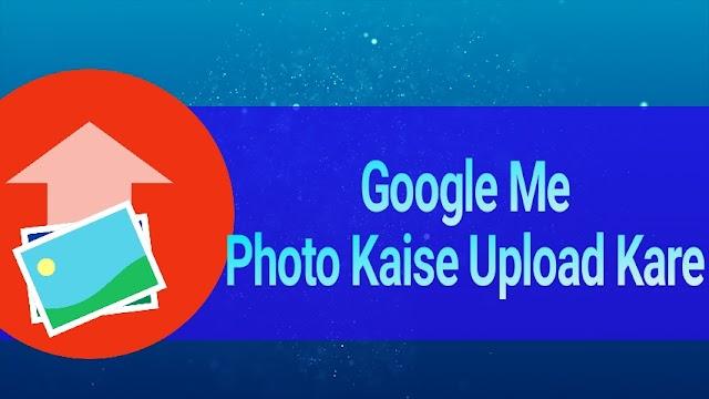 Google me Photo kaise Upload kare in Hindi