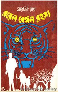 Royal Bengal Rahasya Bengali PDF By Satyajit Ray