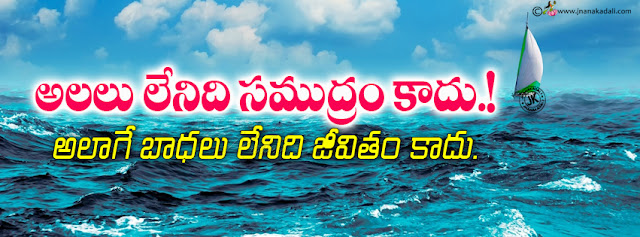 fb cover pictures free download, telugu quotes for facebook cover pictures, inspirational self motivational quotes in telugu
