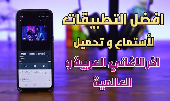 افضل التطبيقات للحصول على آخر الأغاني العالمية بدون دفع اي سنتيم !! التطبيق الثاني روعة !!