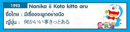 http://baiduchan-thaisub.blogspot.com/2016/05/nanika-ii-koto-kitto-aru.html