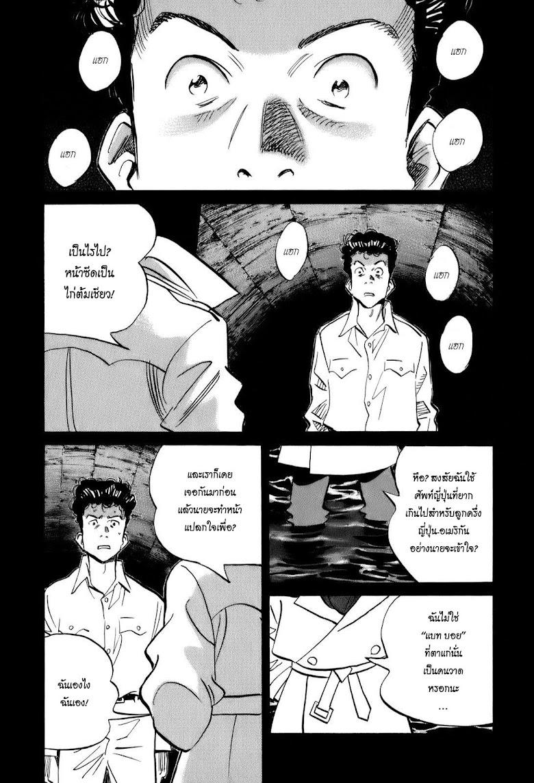 Billy Bat - หน้า 1