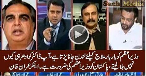 Express News Tv Anchor Imran khan making jokes on Nawaz Sharif, talks shows, express news, imran khan,