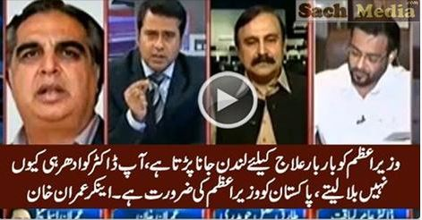 Express News Tv Anchor Imran khan making jokes on Nawaz Sharif, talks shows, express news, imran khan,