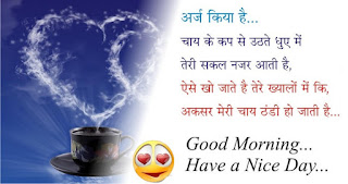 Beautiful Shayari on Good Morning