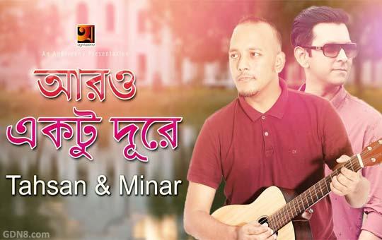 Aro Ektu Dure Dure - Tahsan, Minar Rahman