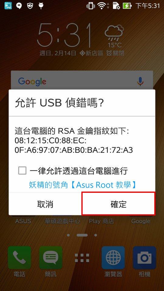Screenshot 2016 02 14 17 31 13 - 【圖文教學】Asus 手機 ROOT 超簡單!(以Z551ML/Android 5.0 為例)