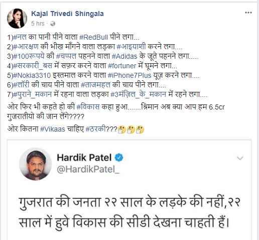 kajal-trevedi-shingala-reply-to-hardik-patel