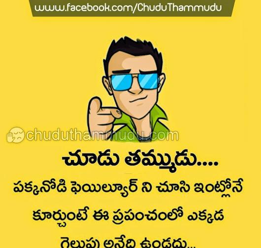 Chudu Thammudu Quote On Success