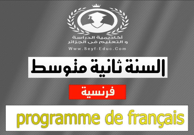برنامج مادة اللغة الفرنسية ثانية متوسط programme de  francais 2ème AM